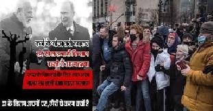 Photo of रूस मेंजारशाही के खिलाफ सत्ताविरोधी प्रदर्शन