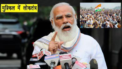 Photo of मोदी राज में खाई में गिरता हमारा लोकतंत्र !