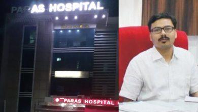 Photo of मरीजों पर मॉक ड्रिल करने वाला पारस अस्पताल सील, जांच को लेकर प्रशासन सख्त