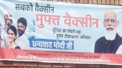 Photo of टीकाकरण में खेला!मोदीजी की तस्वीरों के बड़े-बड़े पोस्टर वाह मोदीजी वाह….