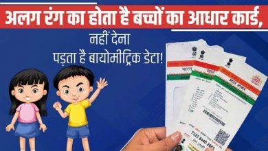 Photo of पांच साल से कम उम्र के बच्चे के लिए बनवाएं नीला आधार कार्ड, नहीं देनी होगी ये जानकारी