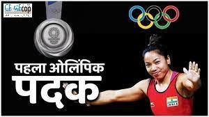Photo of टोक्यो ओलंपिक में भारत को पहला मेडल, वेटलिफ्टिंग में मीराबाई चानू ने सिल्वर जीत रचा इतिहास