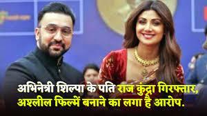Photo of राज कुंद्रा गिरफ़्तार:अश्लील फिल्मों की डील में सामने आए ये नाम, हुए बड़े खुलासे