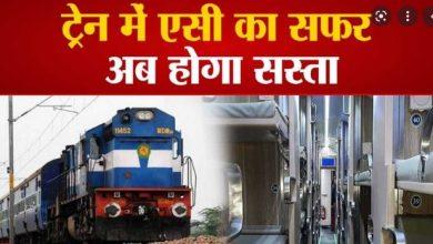 Photo of अब रेलवे देगा सस्ते में एसी कोच में सफर का मौका, होंगी ज्यादा सीटें और किराया कम