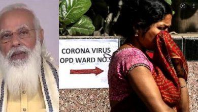 Photo of संक्रमण की गलत तस्वीर मोदी सरकार दर्शा रही है ये है भाजपा की राजनीति ?